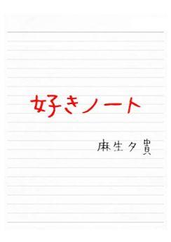 好きノート